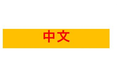 Mandarin in Chinese Characters